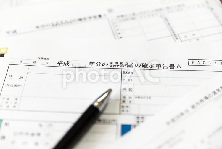 確定申告の写真