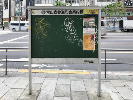 Bulletin board in front of Omotesando station