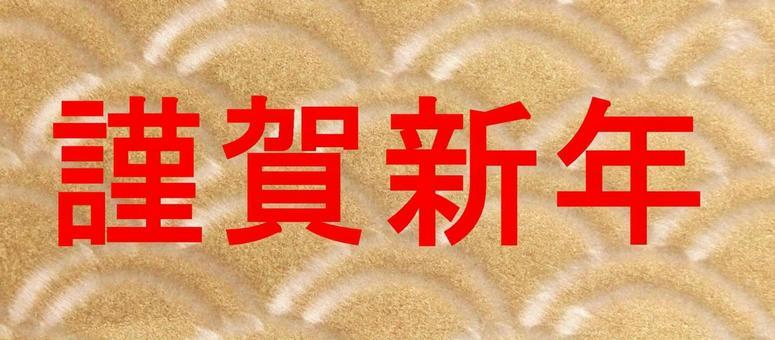 Happy New Year Banner · Shizuoka Wave
