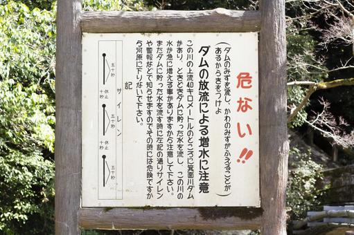 Dam release warning sign