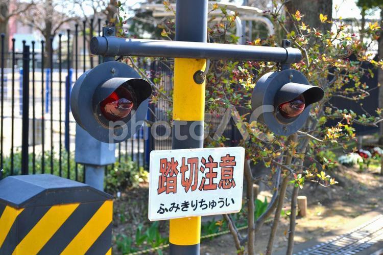踏切注意の標識 足立区北鹿浜公園交通広場にあるミニ列車の踏切の写真