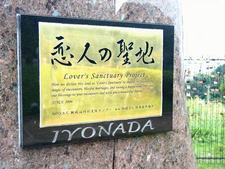 Iyo Nada service area. 01