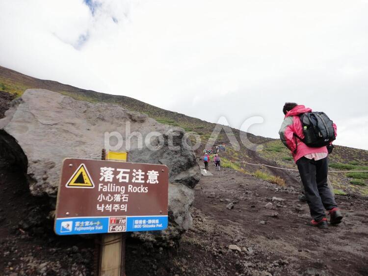 落石注意の写真