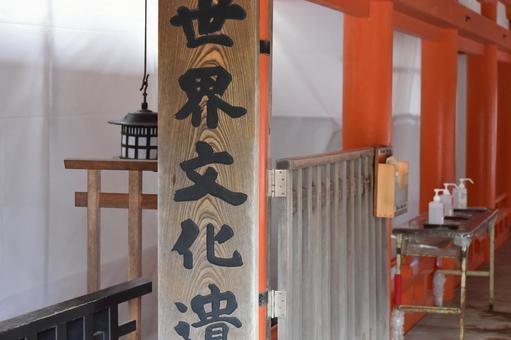 이츠 쿠시마 신사 세계 문화 유산 안내판