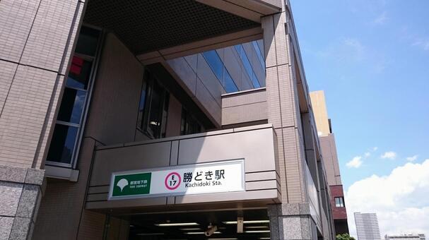 Kachidoki Station