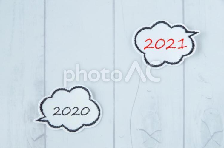 2020年から2021年へ イメージ(吹き出し)の写真