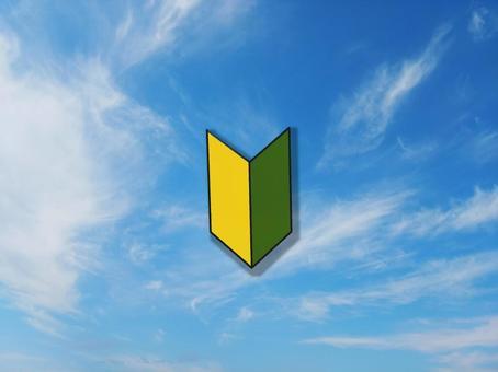 Beginner mark floating in the sky (business)