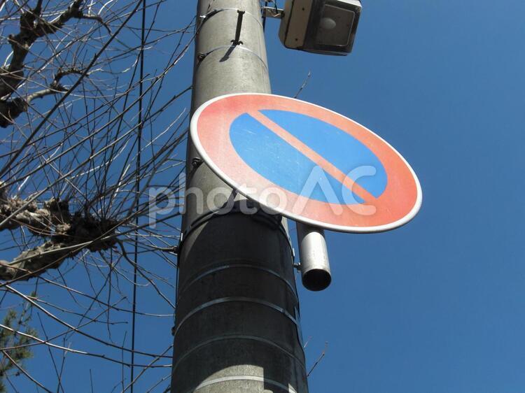 道路標識 駐車禁止の写真