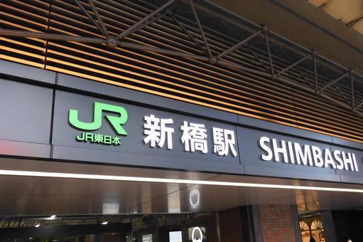 JR 신바시 역 (긴자 구)