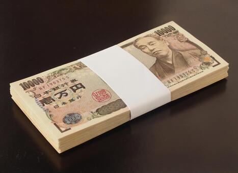 현금 100 만엔