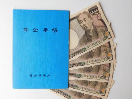 연금 수첩과 돈