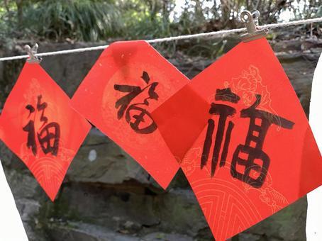Handwritten fortune written in Chinese characters