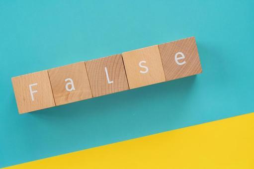 거짓말 실수, 실패   'False'라고 쓰여진 적목 블록