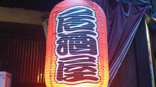Izakaya red lantern