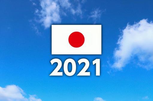 2021 Japan Flag