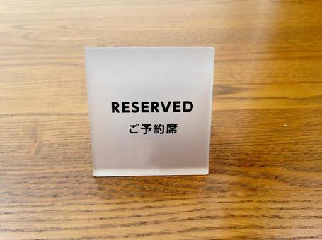 Reserved seat reserved plate
