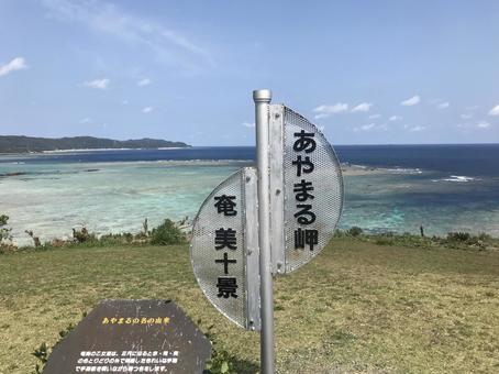 Ayamaru Misaki