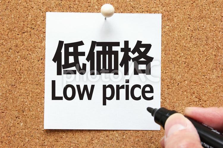 低価格の写真