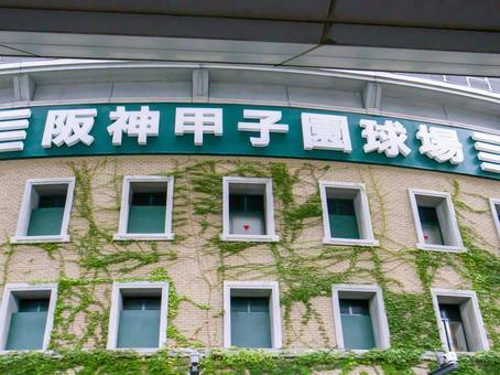 Exterior of Hanshin Koshien Stadium
