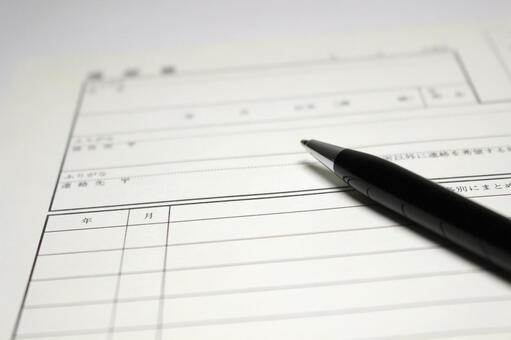 Resume and ballpoint pen