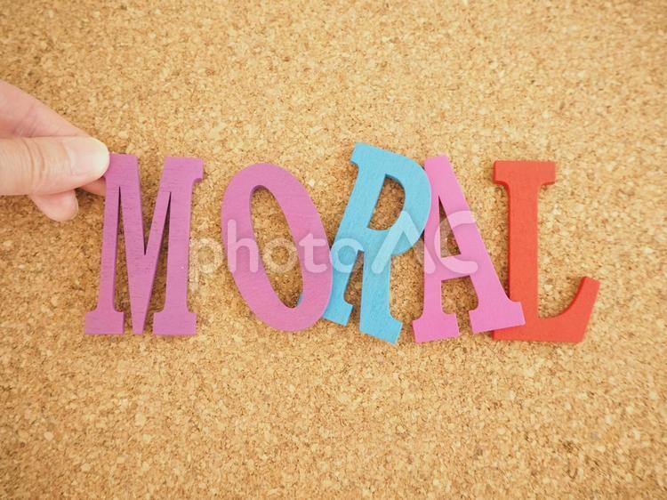 モラルの写真
