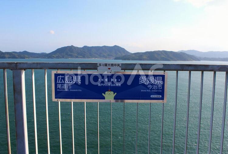 広島県と愛媛県の県境の写真