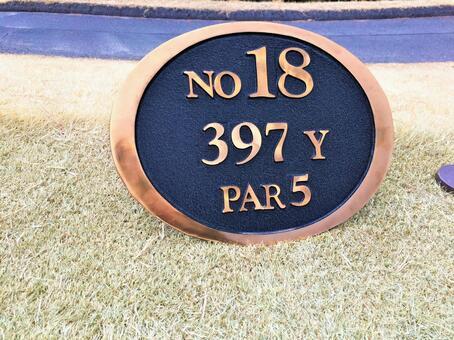 Golf 18th hole