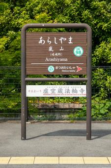 Home station name of Arashiyama Station in Nishikyo-ku, Kyoto
