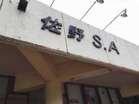 Sano service area descending
