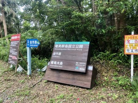 Amami Islands National Park Signboard