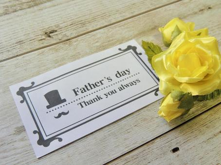 父親節留言卡