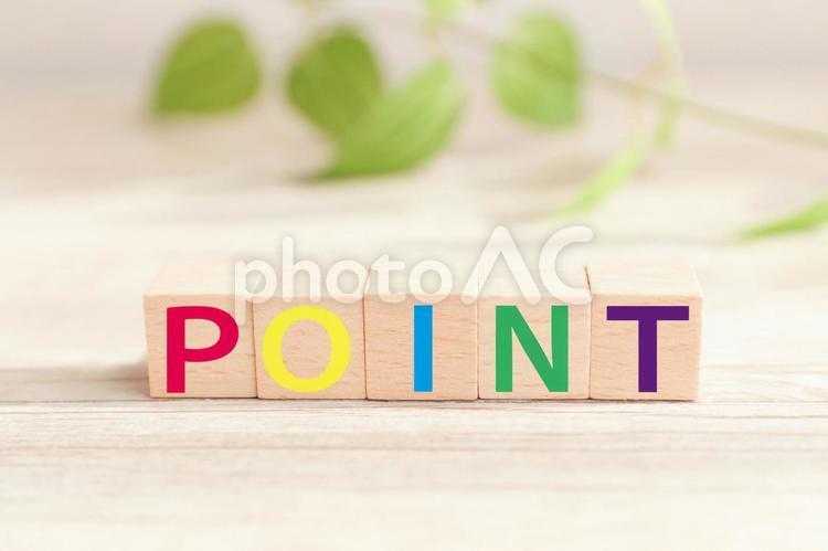 ポイント point 文字素材の写真