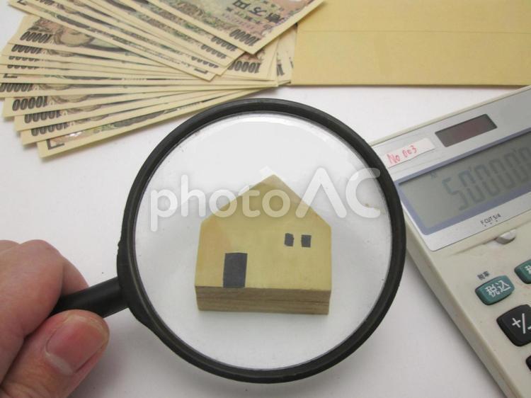 家の査定の写真
