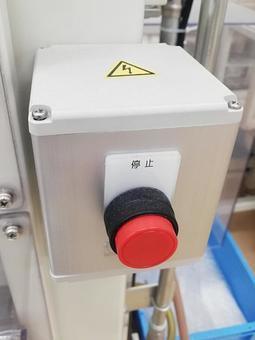 기계의 정지 버튼