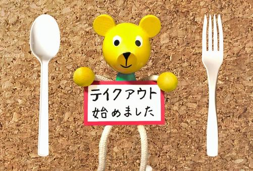 We started to take out Information (Kuma Spoon Fork)