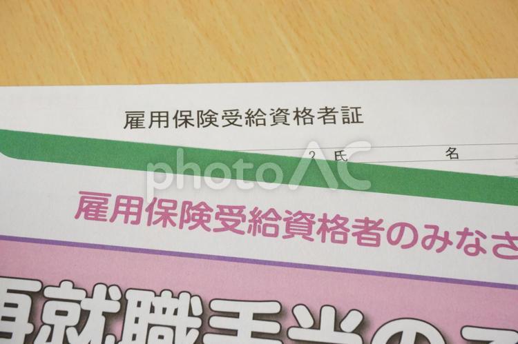 雇用保険受給資格の写真