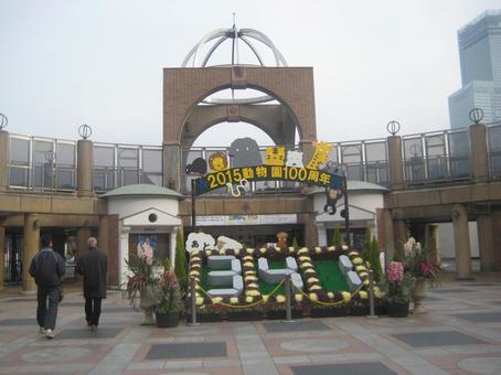 天王寺动物园