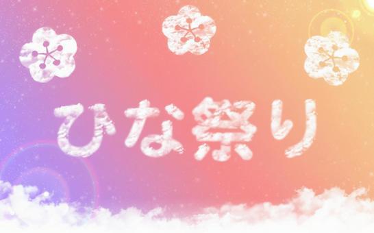 히나 마츠리 이미지의 하늘