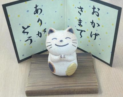 Cats with figurines to thank