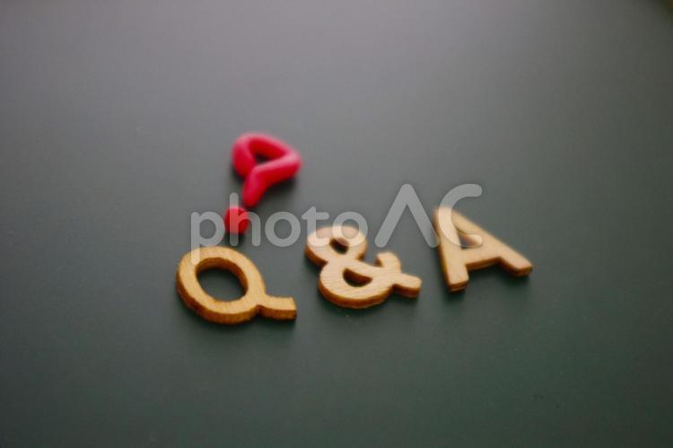 質疑応答 Q&A 文字の写真