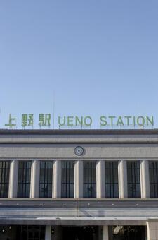 우에노 역 2