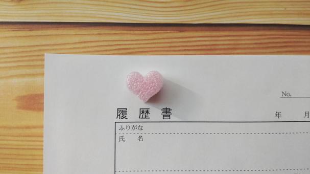 Resume heart image