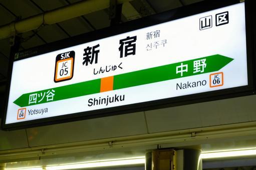 Transportation / station yard in Tokyo