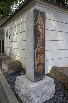 Azabuyama Zenpukuji Temple
