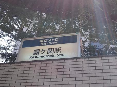 Tokyo Metro Kasumigaseki Station