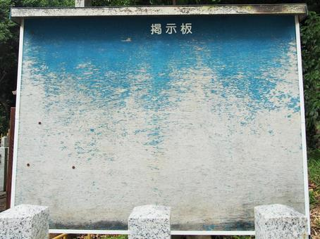 Bulletin board of the town