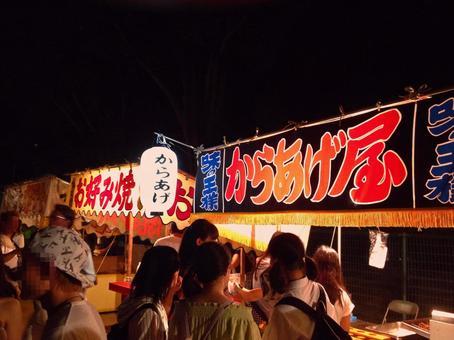 Summer festival # 5