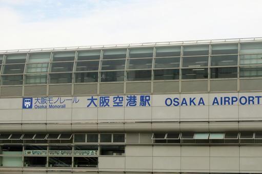 """오사카 모노레일 '오사카 공항역 """""""