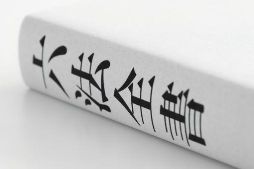 Six copies of monochrome
