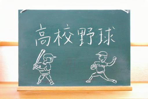 Blackboard letters that say high school baseball